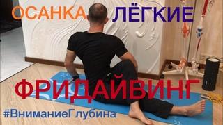 Упражнения для гибкости грудной клетки, диафрагмы, увеличения объема лёгких.Дыхание.Массаж органов .
