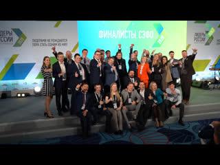 Полуфинал конкурса Лидеры России 2020 в СЗФО | Итоги