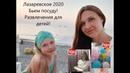 Бьем посуду! Лазаревское 2020 радует ценами! Развлечения для детей в Лазаревском. Уютная набережная