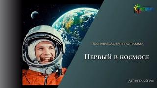 Познавательная программа «Первый в космосе»