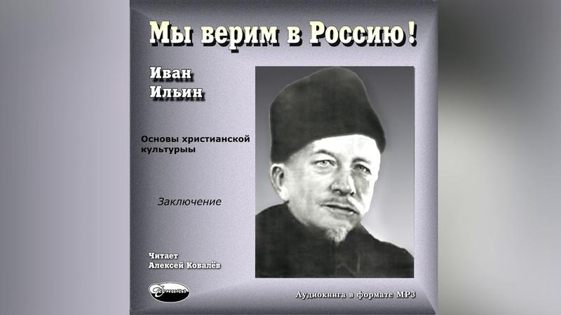 16 Основы христианской культуры Заключение Мы верим в Россию Иван Ильин