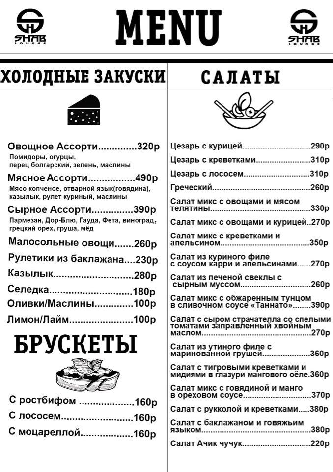 Кофейня «SHAB Lounge» - Вконтакте