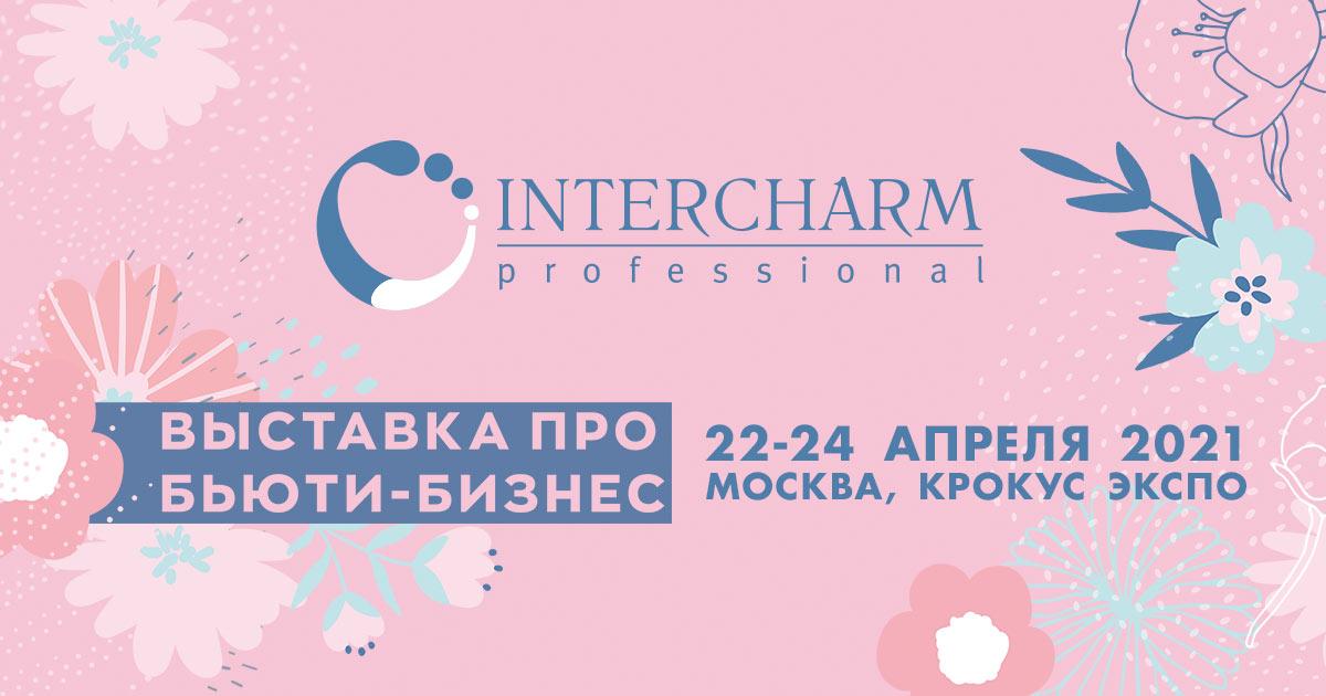 Инсайты бьюти-индустрии: как прошла долгожданная выставка парфюмерии и косметики InterCHARM 2020, изображение №9