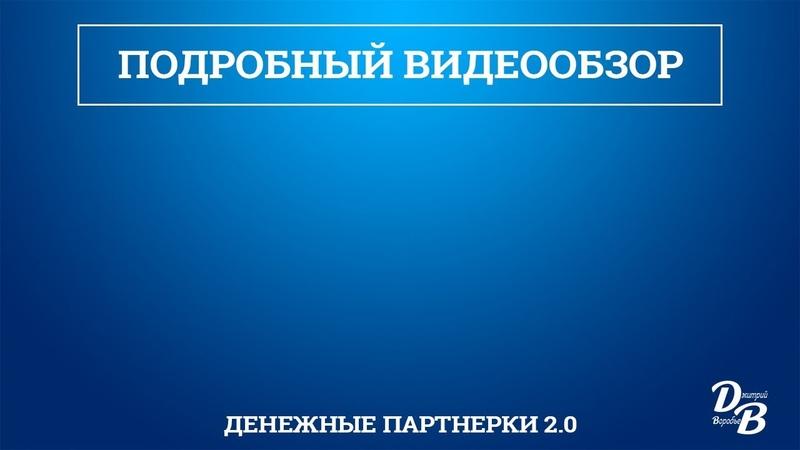 Состав инфопродукта Денежные партнерки 2.0