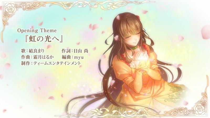 PS Vita「猛獣たちとお姫様 ~in blossom~」 オープニングムービー