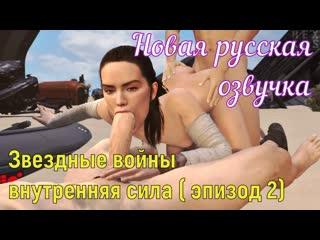 Звездные войны - внутренняя сила ( эпизод 2) (русские титры big tits, brazzers, sex, porno, мультики, хентай, японские)