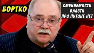 Жесткое выступление депутата ГД Бортко о сменяемости власти и Путине