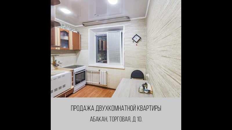 Абакан Торговая д 10 Продажа двухкомнатной квартиры