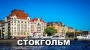 Стокгольм Перший раз в Швеції