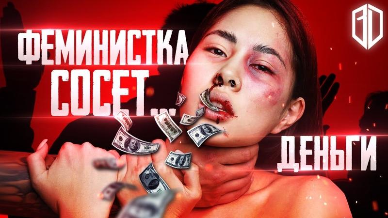 Феминистка ЗАРАБАТЫВАЕТ на домашнем НАСИЛИИ Разоблачение Алена Попова Я не хотела УМИРАТЬ