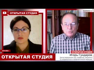 #ИгорьГундаров #Вакцина #Коронавирус  Профессор Гундаров: 21501