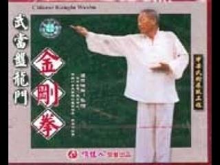 Coiling Dragon. Jin Gang Boxing