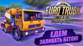 СТРИМ 🔴Едем на БЕТОНОМЕШАЛКАХ в Euro Truck Simulator 2 | НЕ МОД! [ Версия  Multiplayer]