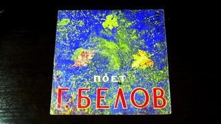 Винил.  Поёт Геннадий Белов. 1977