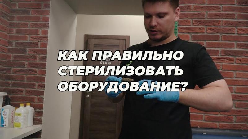Тату оборудование Как правильно стерилизовать
