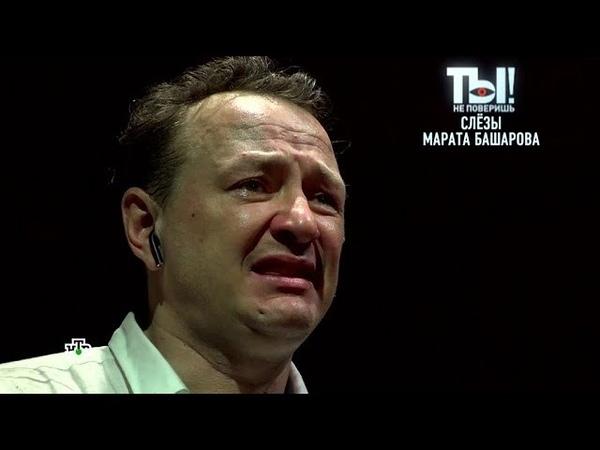 Башаров разрыдался во время спектакля из за бывшей жены