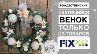 Рождественский венок из товаров FixPrice | переделка Fix Price | новогодний декор своими руками