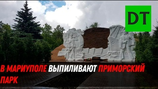 В Мариуполе выпиливают Приморский парк