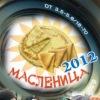 """ФОТОКОНКУРС """"МАСЛЕНИЦА 2012""""  (г. Докучаевск)"""
