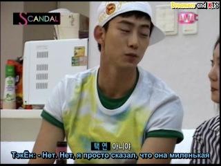 MNet Скандал / MNet Scandal  ТэкЁн (2PM)  2 эпизод