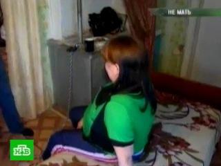 Житель Урюпинска посадил жену-алкоголичку на цепь | Новости телекомпании НТВ