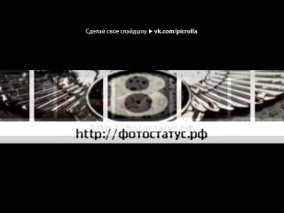 Со стены друга под музыку Djogani Akkordion soul 2009 Picrolla