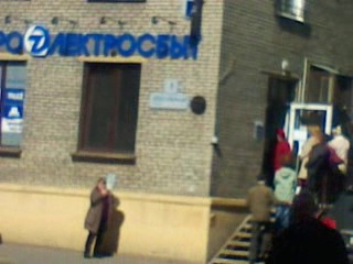 Маринад людей в Петроэлектросбыте