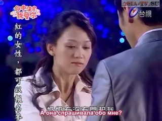 Обречён любить тебя [2008] / Fated to love you - 10