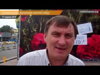 Січеславці мітингували на підтримку жителів Сибіру