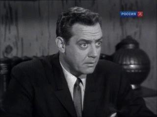 Перри Мэйсон Дело о клетчатом жилете 1957 г