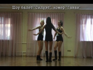 "Шоу балет ""Силуэт"", номер ""Гаваи"", рабочее видео"