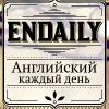 Английский каждый день   Endaily