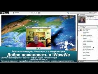 Презентация WowWe. Микита Ласло. Евгений Свобода