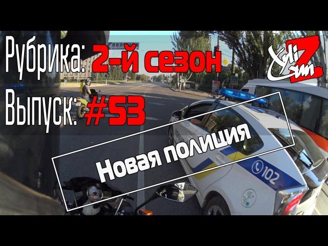 XyliGun Online 53 Новая полиция Отношение к мотоциклистам