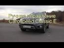 Система ручного управления автомобилем с АКПП Carospeed Classic hand control