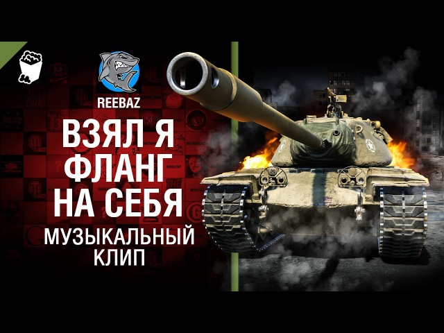 Взял я фланг на себя Музыкальный клип от REEBAZ World of Tanks
