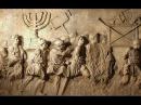 ИОСИФ ФЛАВИЙ Иудейская война Библейский сюжет