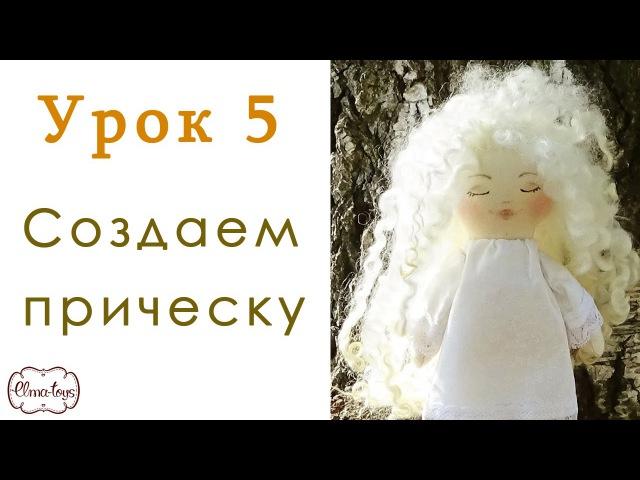 Урок 5. Как привалять овечьи кудри к голове куколки. Как сшить куклу. Куколка Спя ...