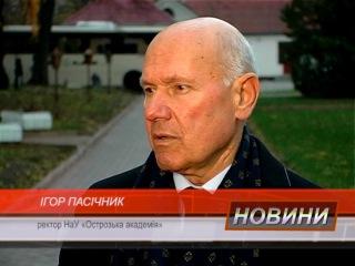 На Ровенщине Президент Украины открыл первый памятник Острожской Библии