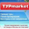 ТурМаркет / Мир путешествий  Самара