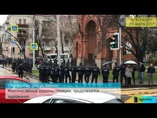 Митинг «Он нам не Димон» Краснодар