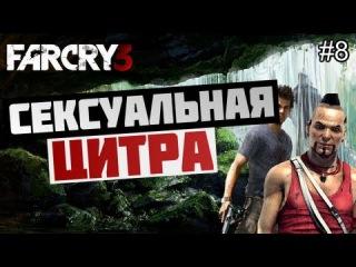 Брейн проходит Far Cry 3 - [СЕКСУАЛЬНАЯ ЦИТРА] #8