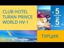 TURAN PRINCE CLUB WORLD HV 1