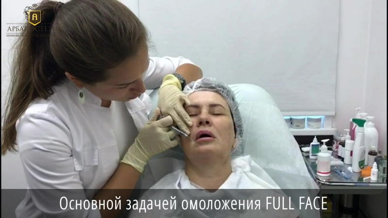 Комлексное омоложение FULL FACE Косметолог Белоусова Людмила