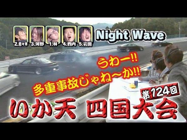 Drift Tengoku VOL.61 — 第124回 いか天 四国大会