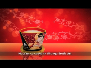 Shunga Erotic Art - Массажная свеча