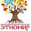 """Центр национальных культур """"ЭтноМир"""""""