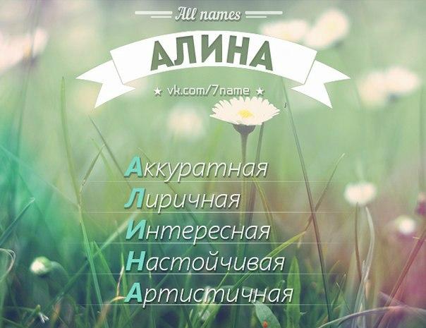 как расшифровывается имя алина по буквам картинки этой гибридной лилии