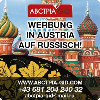 österreich Auf Russisch