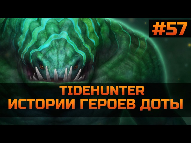 История Dota 2 Tidehunter, Тайдхантер